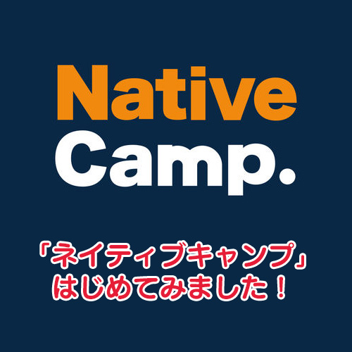 オンライン英会話「ネイティブキャンプ」はじめました!