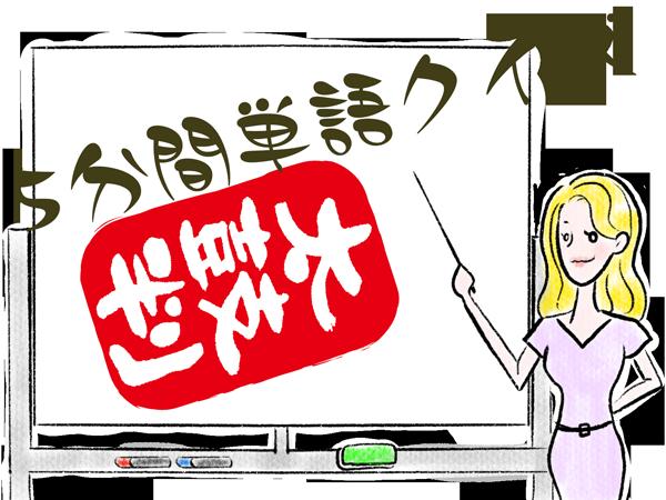 ネイティブキャンプ・レッスン教材・5分間単語クイズ